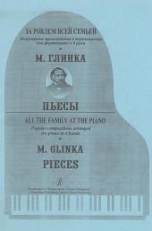 За роялем всей семьей. Глинка. Пьесы для фортепиано в 4 руки.