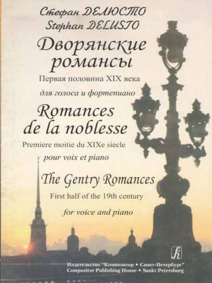 Делюсто. Дворянские романсы.