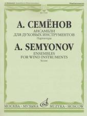 Семенов. Ансамбли для духовых инструментов. Партитура.
