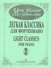 Mon Plaisir-2. Легкая классика для фортепиано.
