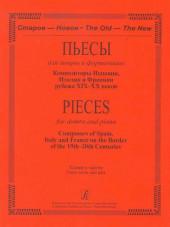 Пьесы для домры и фортепиано (композиторы Испании, Италии и Франции) Составитель Иванов.