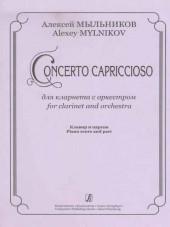 Мыльников. Concerto Capriccioso для кларнета