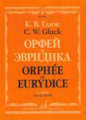 Глюк. Орфей и Эвридика. Клавир. Русский и французский язык.
