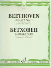 Бетховен. Соната № 10 для скрипки и фортепиано.