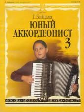 Бойцова. Юный аккордеонист, часть 3.