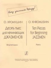 Хромушин. 10 пьес для начинающих джазменов. Фортепиано.