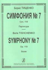 Тищенко. Симфония № 7. Партитура