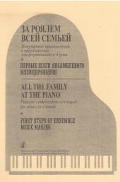 За роялем всей семьей. Первые шаги ансамблевого музицирования. Составитель Морено.