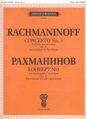 Рахманинов. Концерт № 3 для фортепиано с оркестром. Сочинение 30.