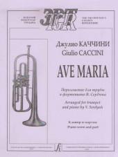 Каччини. Ave Maria. Переложение для трубы.