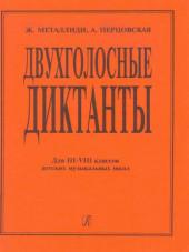 Металлиди, Перцовская.  Двухголосные диктанты для 3-8 классов ДМШ.