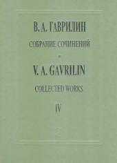 Гаврилин. Собрание сочинений, том 4. Военные письма.
