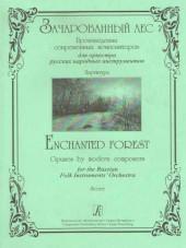 Поддубный. Зачарованный лес. Партитура для оркестра