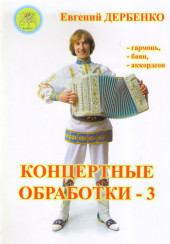 Дербенко. Концертные обработки-3. Для гармони, баяна, аккордеона.