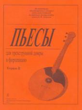 Пьесы для трехструнной домры и фортепиано, выпуск-2. Составитель Ахунова.