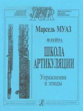 Муаз. Школа артикуляции для флейты.