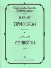 Брамс. Симфония № 4.