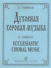 Смирнов. Духовная хоровая музыка.