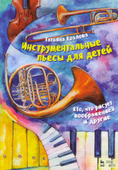 Козлова. Инструментальные пьесы для детей.