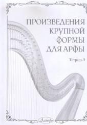 Произведения крупной формы для арфы. Тетрадь 2. Составитель Соляник.