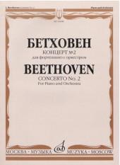 Бетховен. Концерт № 2 для фортепиано с оркестром.