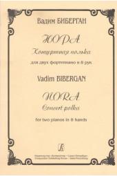 Биберган. Нора. Концертная полька для двух  фортепиано.