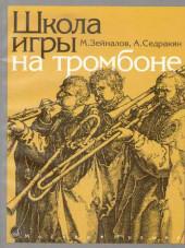 Зейналов. Школа игры на тромбоне.