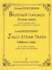 Резетдинов. Веселый паровоз. Детская сюита для 2-х флейт, гобоя, кларнета.