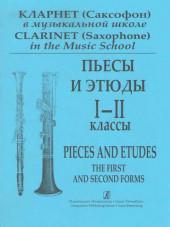 Кларнет (саксофон)  в музыкальной школе. Пьесы и этюды 1-2 классы. Составитель Галкин.