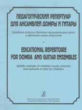 Педагогический репертуар для ансамбля домры и гитары средние классы.(Составитель Потапова).