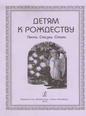 Детям к Рождеству. Святочные песни, сказки и стихи.