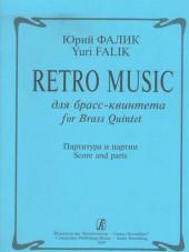 Фалик. Retro Music для брасс-квинтета. Партитура и партии