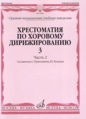 Пушечникова. Хрестоматия по хоровому дирижированию. Выпуск 3, часть 2.