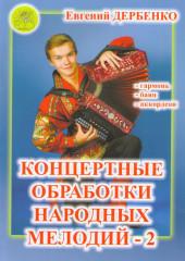 Дербенко. Концертные обработки народных мелодий для гармони,баяна,аккордеона, в.2.