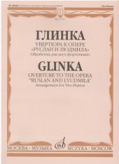 """Глинка. Увертюра к опере """"Руслан и Людмила"""". Обработка для двух фортепиано."""