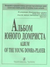 Альбом юного домриста (составитель Пронина)