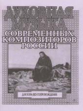 Духовная музыка современных композиторов. Сост. Балай.