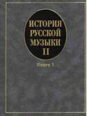 Кандинский и др. История русской музыки. В.2.