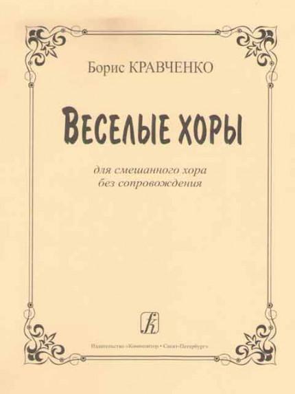 Кравченко. Веселые хоры.
