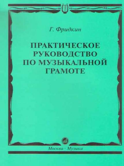 Фридкин. Практическое руководство по музыкальной грамоте.