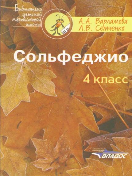 Варламова, Семченко. Сольфеджио 4 класс.