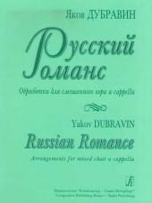 Дубравин. Русский романс для смешанного хора a capella.