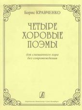 Кравченко. Четыре хоровые поэмы.