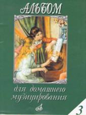 Альбом для домашнего музицирования. Выпуск 3.