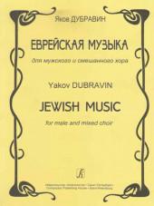 Дубравин. Еврейская музыка для хора.