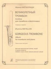 Металлиди. Великолепный тромбон. Альбом для тромбона и фортепиано.