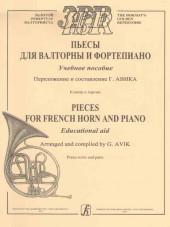 Пьесы для валторны и фортепиано. Составитель Авик.