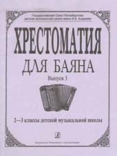 Гречухина. Хрестоматия для баяна. Выпуск 3. 2-3 класс.