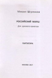 Шуянов. Российский марш для духового оркестра.