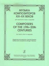 Екимов. Музыка композиторов 19-20 веков для мужского хора